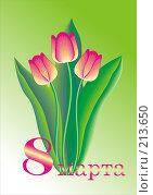 Купить «Открытка 8 марта тюльпаны», иллюстрация № 213650 (c) Наталья Кузнецова / Фотобанк Лори