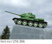 Купить «Памятник Советским Воинам-Освободителям. Южно-Сахалинск», фото № 216366, снято 3 ноября 2007 г. (c) Нурулин Андрей / Фотобанк Лори