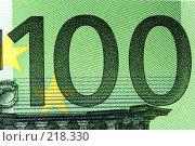Купить «Евро.Фрагмент», фото № 218330, снято 17 августа 2018 г. (c) ElenArt / Фотобанк Лори