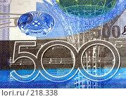 Купить «Деньги. Казахстан», фото № 218338, снято 21 сентября 2018 г. (c) ElenArt / Фотобанк Лори