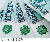 Купить «Российские деньги», фото № 218354, снято 16 августа 2018 г. (c) ElenArt / Фотобанк Лори