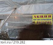 Купить «Вывеска магазина», эксклюзивное фото № 219282, снято 21 февраля 2008 г. (c) lana1501 / Фотобанк Лори
