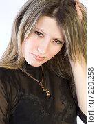 Купить «Портрет девушки», фото № 220258, снято 4 января 2008 г. (c) Евгений Батраков / Фотобанк Лори