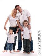 Купить «Счастливая молодая дружная семья», фото № 220974, снято 10 марта 2008 г. (c) Гладских Татьяна / Фотобанк Лори
