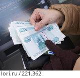 Купить «Банкомат. Получение наличных.», фото № 221362, снято 5 марта 2008 г. (c) Shawn A. Nelson / Фотобанк Лори