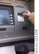 Купить «Банкомат. Получение наличных.», фото № 221618, снято 5 марта 2008 г. (c) Shawn A. Nelson / Фотобанк Лори