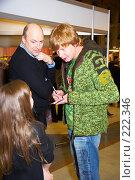 Купить «Андрей Григорьев-Апполонов, солист группы «Иванушки International»  дает автограф девочке», эксклюзивное фото № 222346, снято 25 марта 2007 г. (c) Ирина Мойсеева / Фотобанк Лори