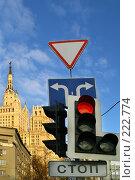 Купить «Дорожные знаки, светофор и Высотка на Кудринской площади, Москва», фото № 222774, снято 9 марта 2008 г. (c) Fro / Фотобанк Лори