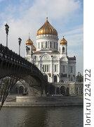 Вид на Храм Христа Спасителя с Москвы-реки. Стоковое фото, фотограф Владимир Воякин / Фотобанк Лори