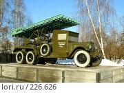 """Купить «БМ-13 """"Катюша"""".Новосибирск.Монумент Славы.», фото № 226626, снято 11 марта 2008 г. (c) Виктор Ковалев / Фотобанк Лори"""