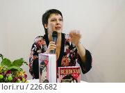 Купить «Писательница Татьяна Веденская», фото № 226682, снято 16 марта 2008 г. (c) Николай Коржов / Фотобанк Лори