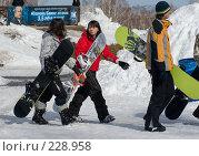 Купить «Молодые люди идут с сноубордами», фото № 228958, снято 21 марта 2008 г. (c) Талдыкин Юрий / Фотобанк Лори