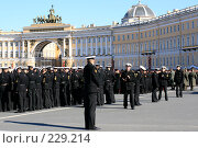 Купить «Подготовка к параду Победы - курсанты на Дворцовой площади, Санкт-Петербург», фото № 229214, снято 4 мая 2007 г. (c) Алла Матвейчик / Фотобанк Лори
