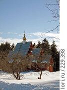 Купить «Церковь в районе Шаховская», фото № 229398, снято 9 марта 2008 г. (c) Бушева Анастасия / Фотобанк Лори
