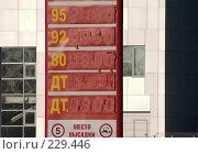 Купить «Указатель цен на топливо», фото № 229446, снято 2 января 2008 г. (c) Юрий Егоров / Фотобанк Лори