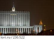 Купить «Москва. Белый Дом.», фото № 230522, снято 2 февраля 2008 г. (c) Антон Перегрузкин / Фотобанк Лори