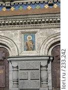 Купить «Санкт-Петербург. Собор Спаса на Крови. Фрагмент», фото № 233242, снято 2 апреля 2005 г. (c) Александр Секретарев / Фотобанк Лори