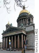 Купить «Санкт-Петербург. Исаакиевский собор», фото № 233402, снято 2 апреля 2005 г. (c) Александр Секретарев / Фотобанк Лори