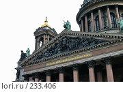Купить «Санкт-Петербург. Исаакиевский собор», фото № 233406, снято 2 апреля 2005 г. (c) Александр Секретарев / Фотобанк Лори