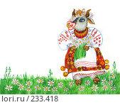 Купить «Радостная корова с букетом ромашек», иллюстрация № 233418 (c) Олеся Сарычева / Фотобанк Лори