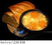 Купить «Тарелка с супом и белый хлеб на черном фоне», эксклюзивное фото № 234938, снято 13 февраля 2008 г. (c) lana1501 / Фотобанк Лори