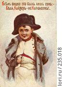 Купить «Старая открытка. Кайзер - не Наполеон!», фото № 235018, снято 19 августа 2019 г. (c) Булатенкова Нина / Фотобанк Лори