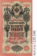Купить «Кредитный билет 10 рублей, 1909 г», фото № 235546, снято 16 февраля 2019 г. (c) Дарья Киселева / Фотобанк Лори