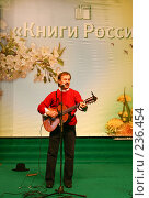 Купить «Бард Александр Перевозчиков», фото № 236454, снято 16 марта 2008 г. (c) Николай Коржов / Фотобанк Лори