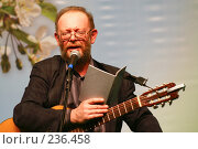 Купить «Подберезин  Борис, автор-исполнитель», фото № 236458, снято 16 марта 2008 г. (c) Николай Коржов / Фотобанк Лори
