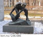 Купить ««Булыжник — оружие пролетариата». Автор И. Д. Шадр», эксклюзивное фото № 236686, снято 22 марта 2008 г. (c) Виктор Тараканов / Фотобанк Лори