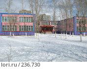Купить «Город Краснокаменск. Школа искусств», фото № 236730, снято 24 марта 2008 г. (c) Геннадий Соловьев / Фотобанк Лори