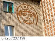 Купить «Изображение космонавта на кирпичном жилом доме», фото № 237198, снято 24 марта 2018 г. (c) Юрий Егоров / Фотобанк Лори