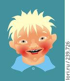 Купить «Смеющийся мальчик», иллюстрация № 239726 (c) Наталья Кузнецова / Фотобанк Лори