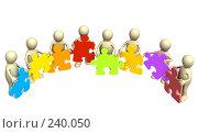 Купить «Восемь стилизованных человечков, держащих в руках разноцветные кусочки пазла», иллюстрация № 240050 (c) Лукиянова Наталья / Фотобанк Лори
