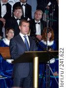 Купить «Дмитрий Медведев рассказывает», фото № 241622, снято 19 ноября 2007 г. (c) Алексей Довгуля / Фотобанк Лори