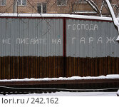 Купить «Смешная надпись на гараже», эксклюзивное фото № 242162, снято 17 ноября 2007 г. (c) lana1501 / Фотобанк Лори