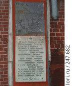 Купить «Табличка на вокзале в городе Таганроге», фото № 247682, снято 16 июля 2005 г. (c) Мария Малиновская / Фотобанк Лори