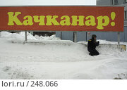 Купить «Спецоперация», фото № 248066, снято 20 марта 2008 г. (c) Дмитрий Лемешко / Фотобанк Лори