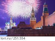 Купить «Москва, Кремль. Салют», эксклюзивное фото № 251554, снято 6 апреля 2008 г. (c) Дмитрий Неумоин / Фотобанк Лори