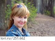 Купить «Портрет красивой девушки», фото № 251662, снято 12 апреля 2008 г. (c) Сергей Лаврентьев / Фотобанк Лори