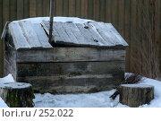 Купить «Деревенский колодец», фото № 252022, снято 2 января 2008 г. (c) Ханыкова Людмила / Фотобанк Лори