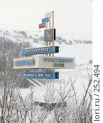 Купить «Стела при въезде в г.Полярный», эксклюзивное фото № 252494, снято 8 марта 2008 г. (c) Иван Мацкевич / Фотобанк Лори