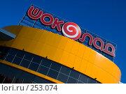 Купить «Новый супермаркет в Перми. Открытие», фото № 253074, снято 29 марта 2008 г. (c) Harry / Фотобанк Лори