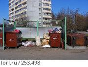 Купить «Мусорные контейнеры. Первомайский проезд, район Измайлово, Москва», эксклюзивное фото № 253498, снято 9 апреля 2008 г. (c) lana1501 / Фотобанк Лори