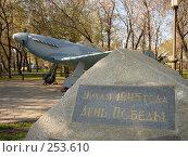 Купить «Мемориальный комплекс-музей «Салют, Победа!» в Оренбурге», фото № 253610, снято 16 апреля 2008 г. (c) RuS / Фотобанк Лори