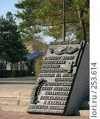 Купить «Мемориальная табличка», фото № 253614, снято 16 апреля 2008 г. (c) RuS / Фотобанк Лори