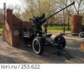 Купить «Автоматическая зенитная пушка», фото № 253622, снято 16 апреля 2008 г. (c) RuS / Фотобанк Лори