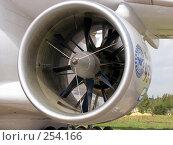 Купить «Двигатель самолета», фото № 254166, снято 26 августа 2007 г. (c) Анна Маркова / Фотобанк Лори
