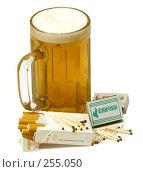 Купить «Кружка,пива,пачка,сигарет на белом и спички», фото № 255050, снято 17 апреля 2008 г. (c) Коннов Леонид Петрович / Фотобанк Лори