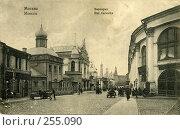 Купить «Москва. Улица Варварка», фото № 255090, снято 3 июля 2020 г. (c) Retro / Фотобанк Лори
